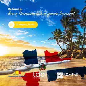 RD promueve vuelos de aerolínea de bandera ucraniana a La Romana